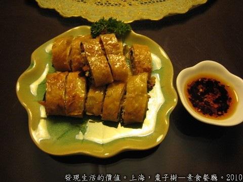 棗子樹—素食餐廳。香酥腐皮卷,喜歡重口味的可以沾著辣油一起食用,用豆腐皮包著一些食材下去油炸,吃起來外皮酥酥脆脆的。