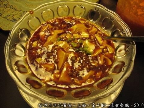 棗子樹—素食餐廳。麻婆豆腐