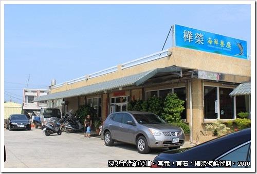 seafood_restaurant_樺榮海鮮餐廳02