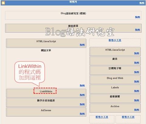 LinkWithin05