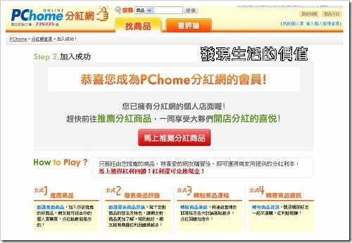 pchome_share06