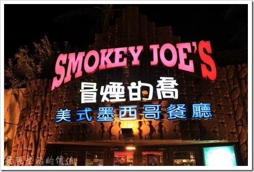 墾丁冒煙的喬
