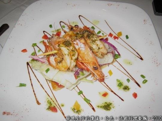 歐洲風味餐坊 cuisine francaise,鮮蝦沙拉,推薦。