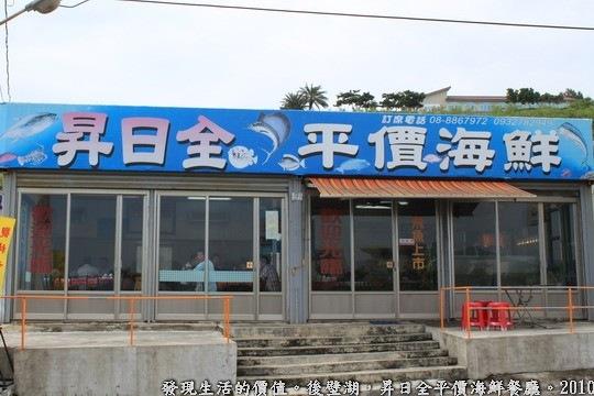 昇日全平價海鮮餐廳,店面的外觀