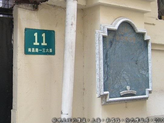 徐志摩故居,在南昌路136弄11號,找了很久才找到,再一條巷子裡的無尾巷底,現在還有人居住