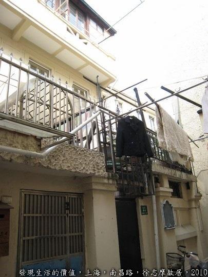 徐志摩故居,房子外面曬滿了衣服,為公寓室住宅