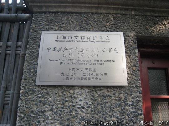 思南路73號,周公館,周恩來的故居,現為中國共產黨代表團駐滬辦事處紀念館