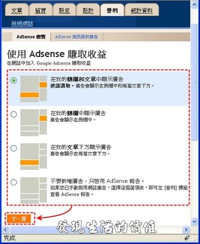 Adsense_template31