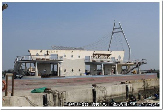 fish_dock_東石漁人碼頭19