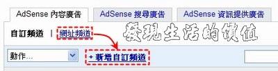 Adsense_setting_url02