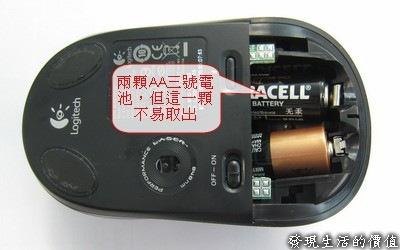 羅技V470藍芽無線雷射滑鼠使用心得