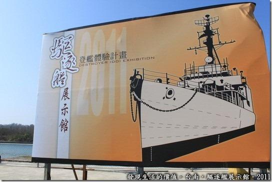 驅逐艦展示館02