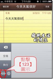 iphone4_輸入符號02