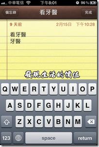 iPhone4_文書編輯0032