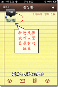 iPhone4_文書編輯0027