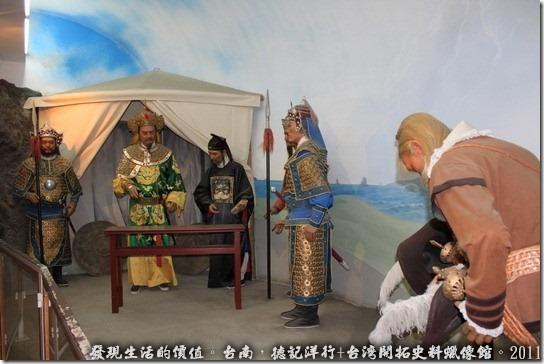 德記洋行 台灣開拓史料蠟像館11