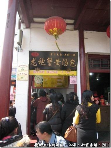上海七寶古鎮,龍袍蟹黃湯包