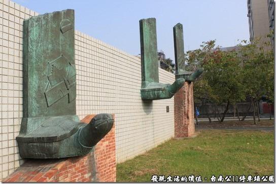 台南公11停車場公園,赤崁御龜