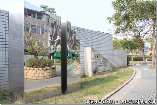 台南公11停車場公園,科技新象