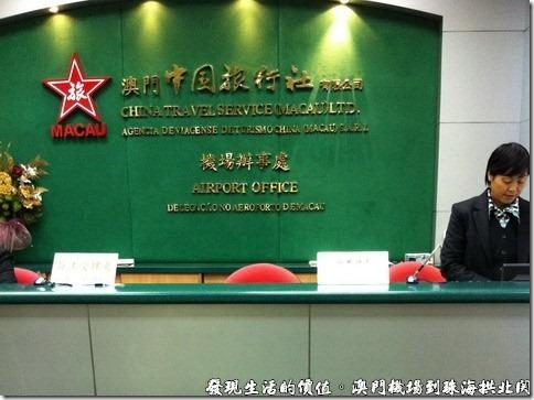 澳門機場的台胞證加簽處一樣是由「中國旅行社」負責。