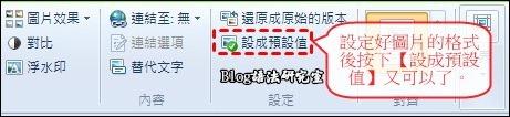 Windows Live Writer 2011 圖片格式射程預設值