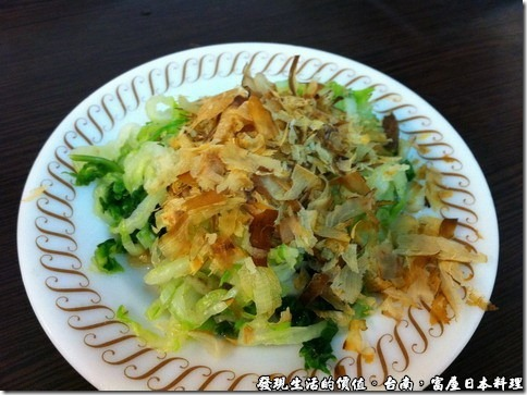 台南富屋日本料理,老闆贈送的一碟小菜 ,上面還撒了一大堆的會跳舞的柴魚。