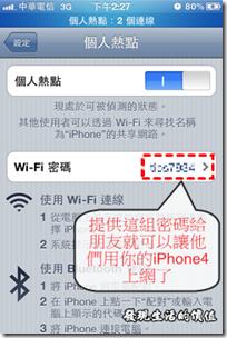 iPhone4_個人熱點03