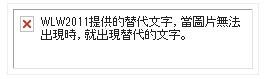 【替代文字】就是【alt】指令,它的作用是當圖片因為某些因素無法正常出現時,就會出現的替代文字
