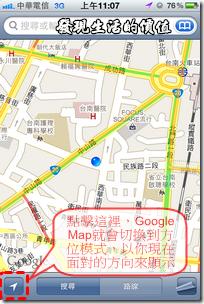 iPhone4 Google Map