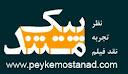 سایت تخصصی سینمای مستند ایران