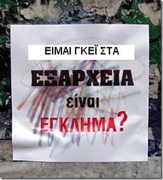 exarchia1