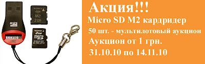 Акция! Распродажа мини кардридеров для карт памяти Micro SD и M2