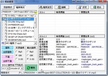 亂碼解決方案2011-04-25_162219