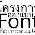 โครงการออกแบบ Font สร้างชาติ เพื่อไทย มีฟอนต์สวยฟอนต์ดีใช้กัน