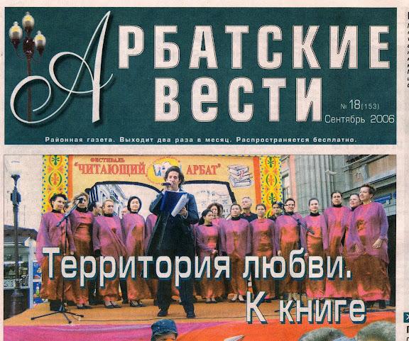 Московские певчие на Арбате
