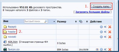 файловый менеджер1