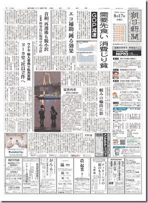 中國大陸取代日本 成為第二大經濟體7