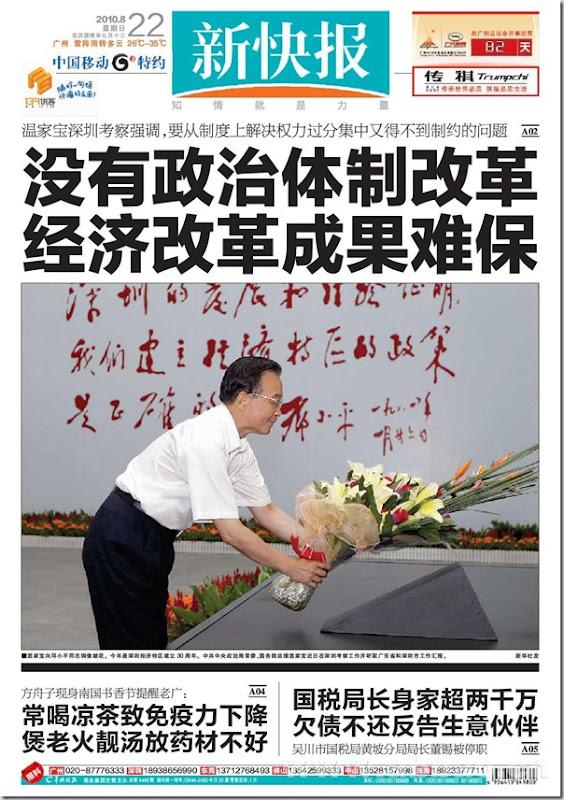 鄧小平誕辰106歲