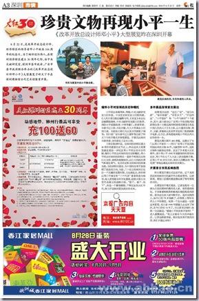 鄧小平誕辰106歲7