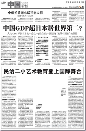 中國大陸取代日本 成為第二大經濟體4