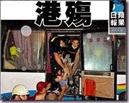 香港蘋果20100824