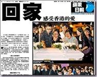 香港蘋果20100826