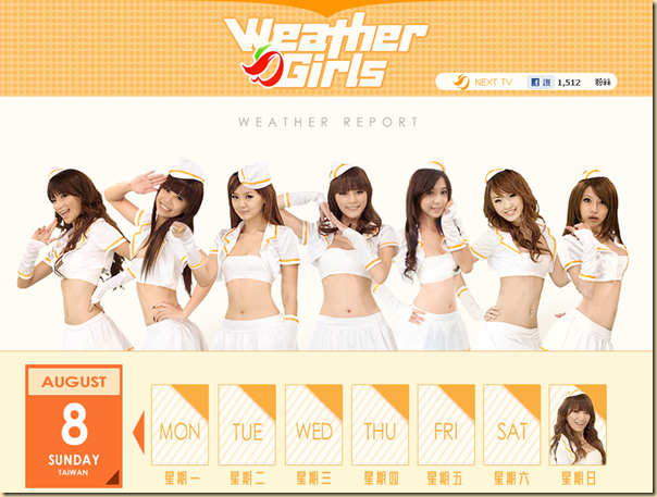 NEXT TV - WEATHER GIRLS2010八月份首頁