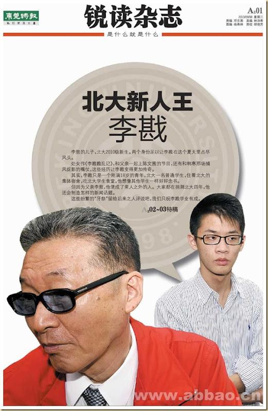 20100908東莞時報-北大新人王李戡