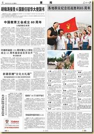 20100904人民日報-中國人民抗日戰爭65周年各地紀念