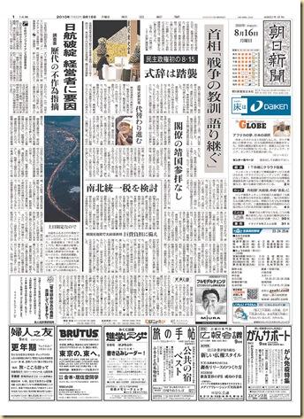 20100816朝日新聞-歷史教訓