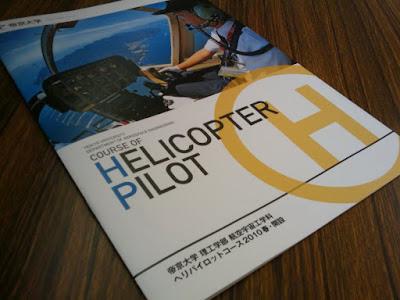 パイロットコースのパンフレット