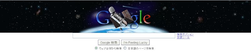 [Googleロゴ]NASAのハッブル宇宙望遠鏡打ち上げ20年