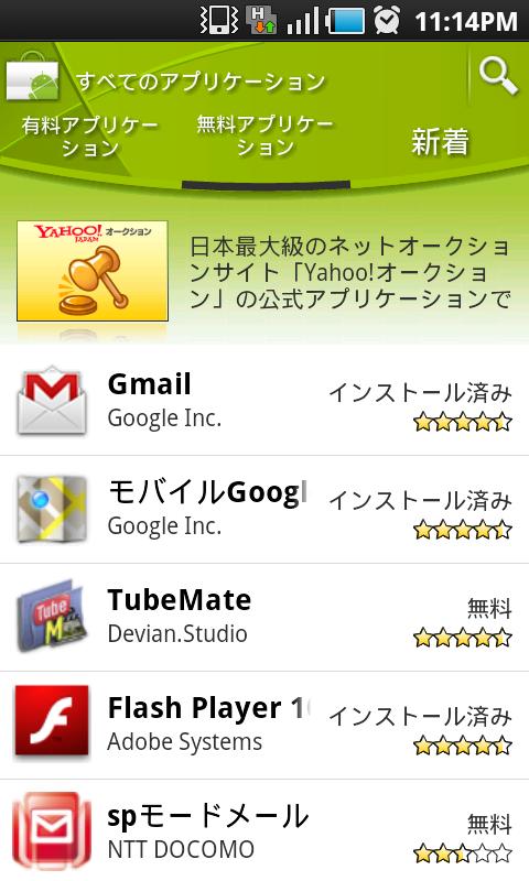 Android Marketの新UI