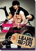 100-days-with-mr-arrogant-poster